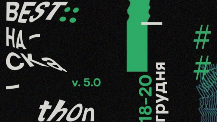 Заставка до BEST::HACKath0n 2020