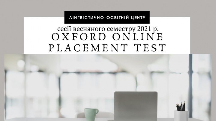 Заставка до Oxford Online Placement Test